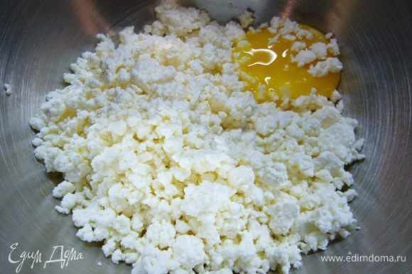 Яйца разделяем на желтки и белки. Творог взбиваем с двумя желтками и сахаром.