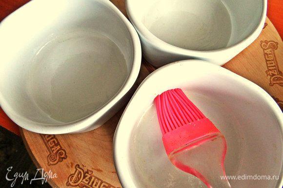 Три формочки керамические диаметром 11 см смазываем растительным маслом.