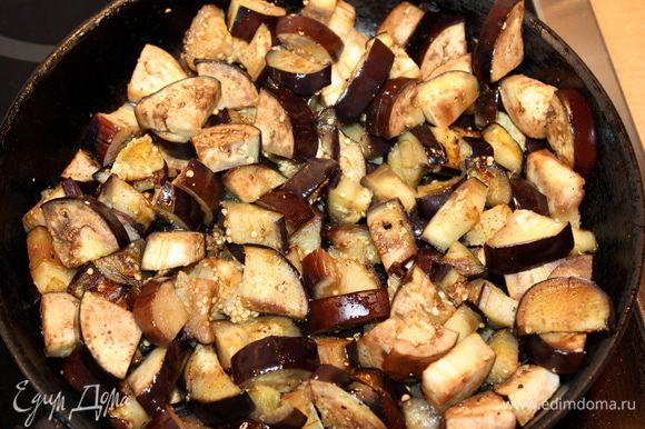Баклажаны нарезаем крупно и обжариваем их на растительном масле. Периодически надо перемешивать, чтобы вся масса обжарилась однородно.