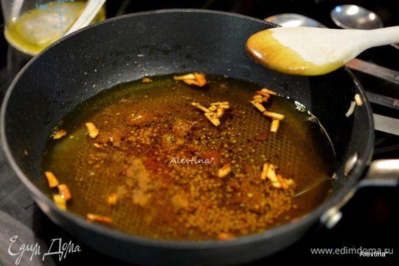 На небольшой сковороде разогреть оливковое масло, добавить чеснок мелко порезанный, протертый имбирь, семена горчицы, черный перец, молотую куркуму, тмин, кайенский перец. Готовить, помешивая, 2 мин или до ароматного запаха. Вылить аккуратно ароматную смесь в рисовый уксус с сахаром и солью. Перемешать.