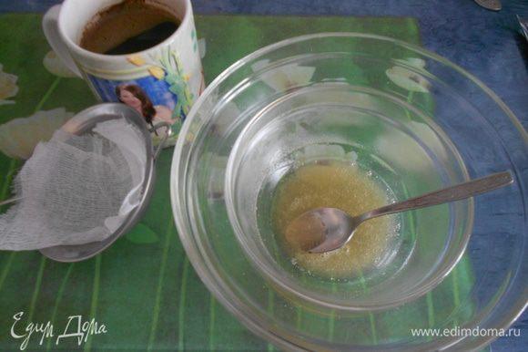 Нагреть желатин на водяной бане. Процедить теплый кофе, налить кофе в желатин, размешать.
