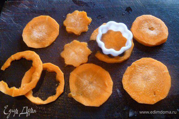 Морковь очистить и нарезать на тонкие кружочки. Я с помощью формочки для печенья вырезала цветочки.