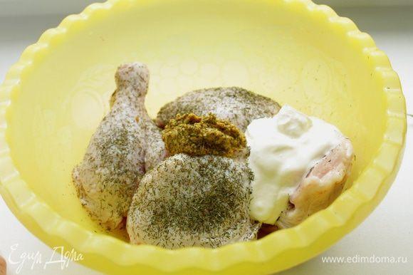 Если вы используете укроп свежий, измельчите его (у меня сухой), добавьте к курице, а также половину сметаны, горчицу.