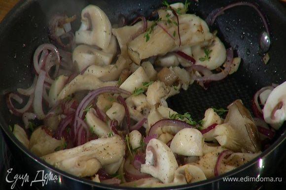 Грибы порезать небольшими кусочками, добавить к луку с чесноком, посолить, поперчить и посыпать листьями тимьяна.