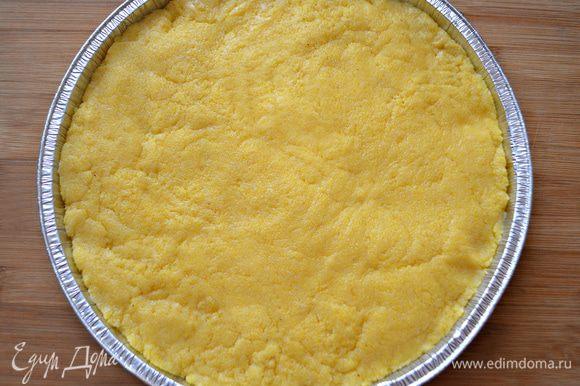 Форму для запекания смажьте маслом и выложите в неё поленту, разровняйте по форме, слегка приминая.