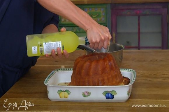 Сверху полить ромовую бабу лимончелло.