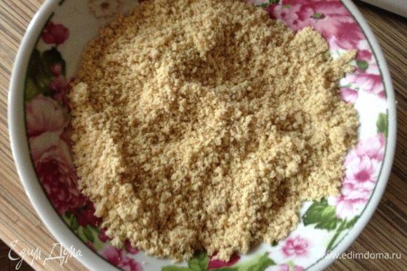 Печенье и орехи измельчить в крошку (в оригинале жареный миндаль, я брала грецкие).