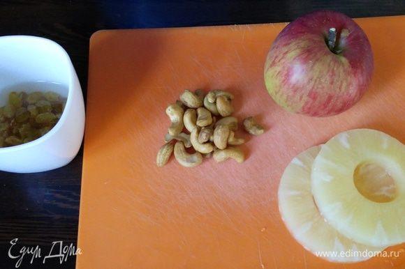 Для второй начинки промыть и обсушить изюм, мелко нарезать очищенное яблоко и 2 колечка ананасов консервированных. Измельчить кешью.