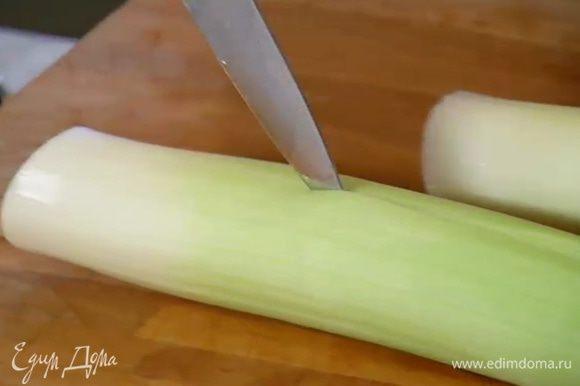 Лук-порей разрезать вдоль, не прорезая до конца.