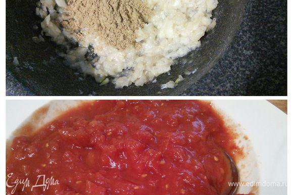 Помидоры залить кипятком и снять кожицу. Порезать, очистить от семян, мелко порубить. Я использую томаты в собственном соку (понадобится 1 баночка). В ступке растереть чеснок с солью и кумином в кашицу.