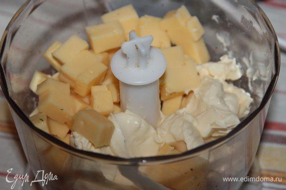 В чашу блендера отправляем мягкий сыр, нарезанный кубиком сыр Гауда и сметану.