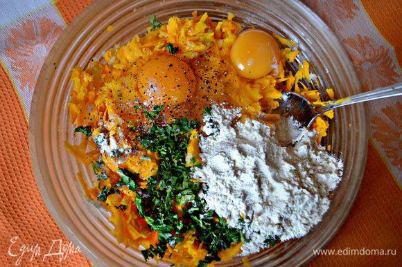 Подготовленные овощи соедините, добавьте порубленную петрушку, яйца, муку, соль и чёрный молотый перец по вкусу. Хорошо перемешайте (масса не должна быть жидкой).