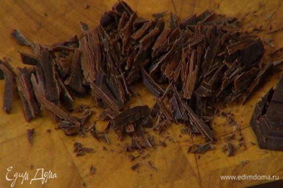 Шоколад нарезать тонкой стружкой.