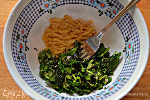 Запечённый чеснок очистите и разомните в пюре с помощью вилки. Зелень мелко порежьте. Добавьте также в кастрюлю с супом и варите ещё 5 минут.
