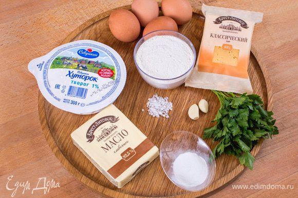 Для приготовления сырного пирога вам понадобятся следующие ингредиенты.