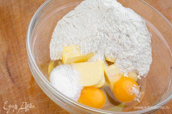 Масло порезать, чтобы оно быстрее растаяло. Яйца (2 шт.) смешать с маслом. Добавить туда муку, разрыхлитель, соль, замесить тесто.