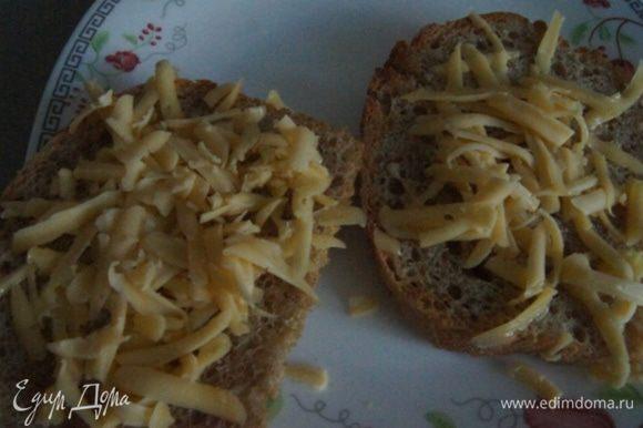 Сыр натереть на крупной терке. Хлеб поставить в тостер. Когда хлеб будет готов (я лишь слегка подсушила), сразу присыпаем оба кусочка сыром, чтобы сыр немного поплыл.