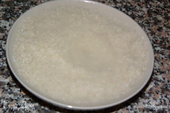 Теперь займемся рисом. Рекомендуется использовать сорт Балдо, но подойдет любой рис для плова. Его надо хорошо промыть и залить на 15 минут подсоленной горячей водой.