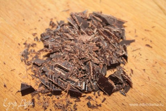 Шоколад порубить ножом.
