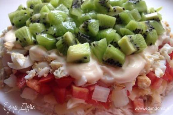Сверху салата выложить изумрудную россыпь из мелко нарезанных киви. Дать настояться в холодильнике несколько часов. Очень вкусно! Рекомендую!