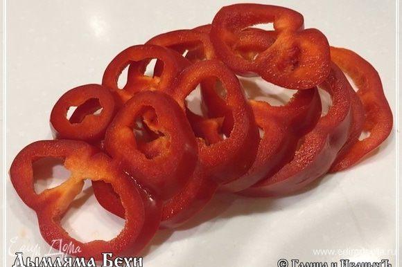 Теперь о перцах. Можете их называть «болгарскими», но вообще-то это перец овощной или паприка (сладкий перец). Названий много, но суть одна — очень сочный, мясистый с приятным сладковатым вкусом. Да что рассказывать, этот овощ каждый знает. Колечками вот такими нарезать, предварительно убрав все зернышки и прочие внутренние перегородки.