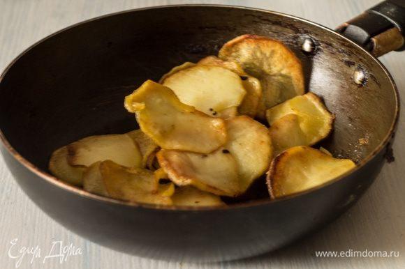 Картофель очистить, нарезать тонкими ломтиками и обжарить в растительном масле, обсушить на бумажном полотенце от лишнего жира.