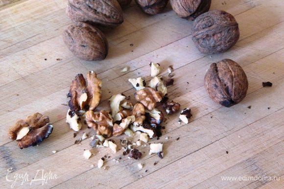 Грецкие орехи очищаем и мелко рубим.