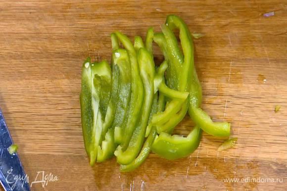 Сладкий перец, удалив семена, нарезать длинной соломкой.