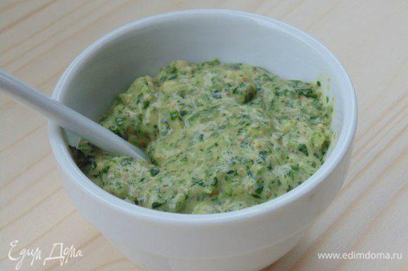 Соус: в чаше блендера взбить небольшой пучок руколы и кресс-салата, чеснок, кедровые орешки, сок половины лимона,горчицу, влить оливковое масло, посолить, поперчить.