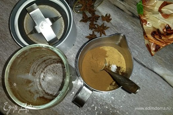 """Корицу и имбирь взяла готовые, молотые. А вот остальные ингредиенты молола сама. Очень удобно использовать кофемолку или насадку """"Мельница"""" для кухонной машины. Для приготовления 1 ч.л специи мне понадобилось: гвоздики — 50 шт, бадьяна — 6 шт, мускатного ореха — 1 шт, кардамон — 40 шт."""