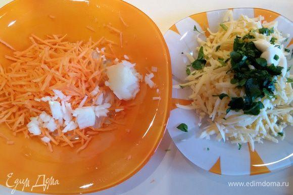 Приготовить две начинки. Для первой любой имеющийся сыр натереть на крупной терке. Добавить рубленый базилик, пропущенный через пресс зубчик чеснока. Для второй половину сырой моркови натереть на терке, маленькую луковицу мелко порубить.