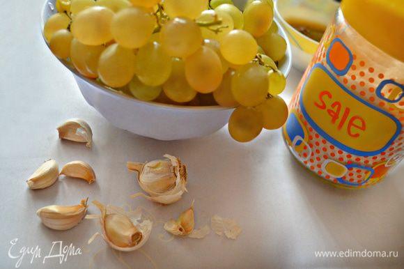 Виноград промойте, разделите на небольшие грозди. В этом блюде лучше, конечно же, использовать виноград без косточек (киш-миш). Головку чеснока разделите на зубчики, но очищать не нужно.