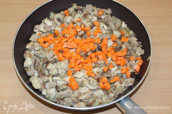 Морковь нарезаем кубиками, тушим 3-4 минуты.