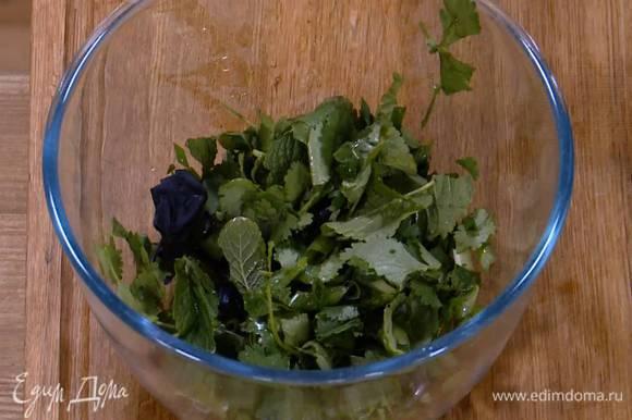 Всю зелень выложить в глубокую посуду, полить оставшимся соком лайма и перемешать.