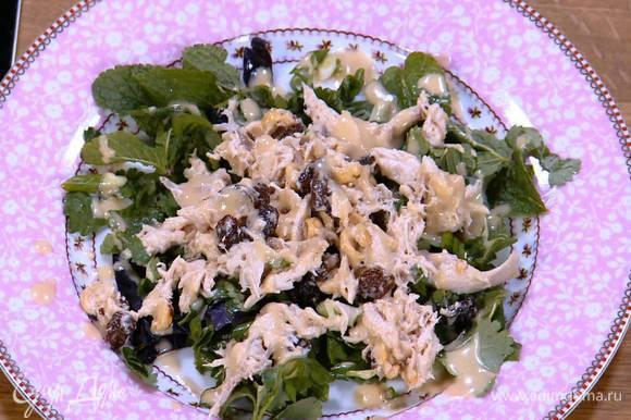 На тарелку выложить замаринованную в соке лайма зелень, сверху поместить цыпленка с орехами и изюмом и слегка полить майонезом.