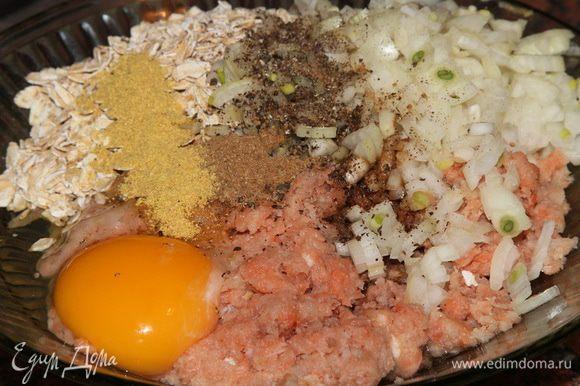 Берем рыбный фарш, яйцо, мелко нарезанный лук, овсяные хлопья, соевый соус, растительное масло, уцхо-сунели, зиру и молотый перец, все перемешиваем.