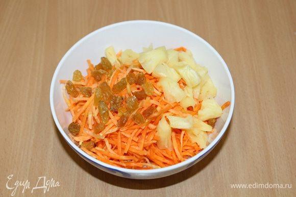 Морковь натереть на терке для корейской моркови, ананас нарезать кусочками, добавить изюм.
