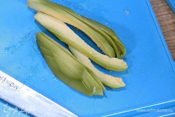 Авокадо почистить и, удалив косточку, нарезать тонкими полосками.