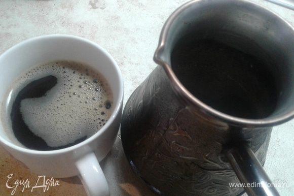 Сварите свой любимый кофе :)