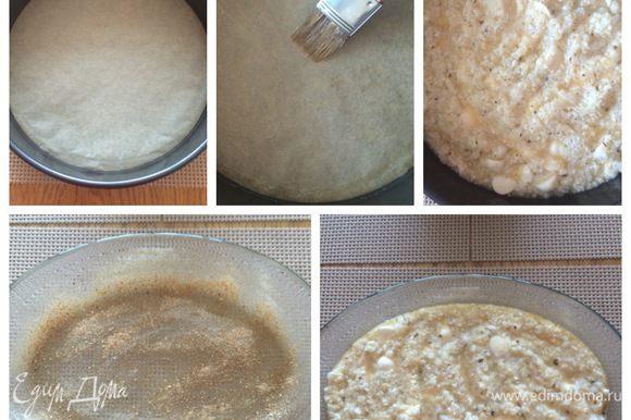 Подготовим форму, в которой будем выпекать пиццу. Можно использовать формы для пиццы у кого есть. В моем варианте я использовала две, одну разъемную, другую стеклянную. В разъемную форму положила на дно пекарскую бумагу, смазала оливковым маслом и выложила половину начинки, разровняла. Стеклянную форму смазала оливковым маслом и обсыпала пекарскими сухарями, выложила остальную начинку. Таким образом у меня получилось две пиццы.