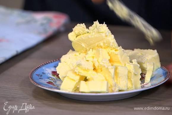 Нарезать кубиками 150 г предварительно охлажденного сливочного масла.