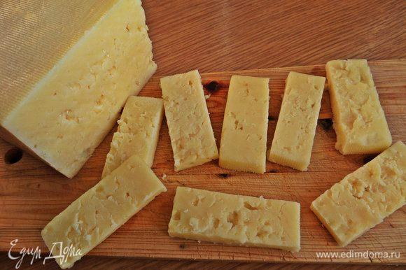 Сыр нарезать на брусочки.