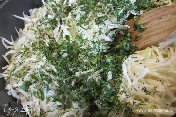 Приготовить начинку. Нашинковать тонко капусту и укроп. Обжарить на оливковом масле до полуготовности. Посолить, посахарить и поперчить. Слегка остудить.