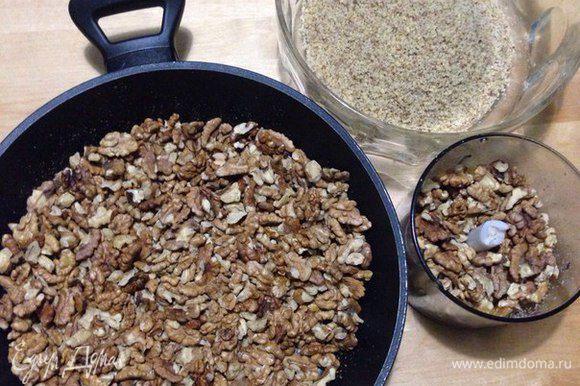 Орехи грецкие смолоть в блендере.