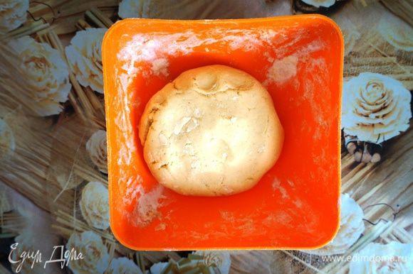 Замесить тесто и убрать на 30 минут.