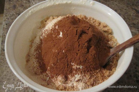 В отдельной миске смешать муку, измельченный арахис, соль, какао-порошок и разрыхлитель.