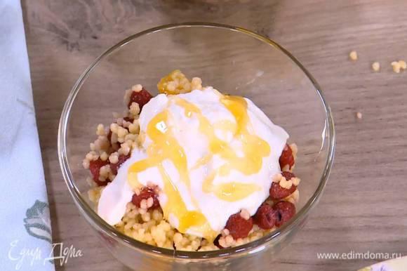 Кускус с малиной полить йогуртом и оставшимся медом, посыпать измельченными фисташками.
