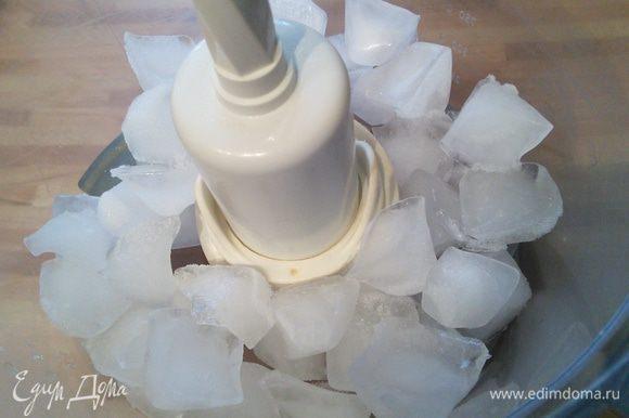 Для рецепта понадобится 250 г ледяной крошки. Я пробила кубики льда в блендере, переложила их в миску и поставила в холодильник.
