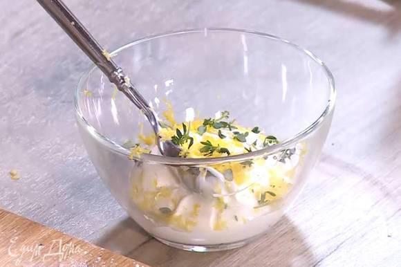 Приготовить соус: к сметане добавить цедру лимона, листья тимьяна, посолить, поперчить и все перемешать.