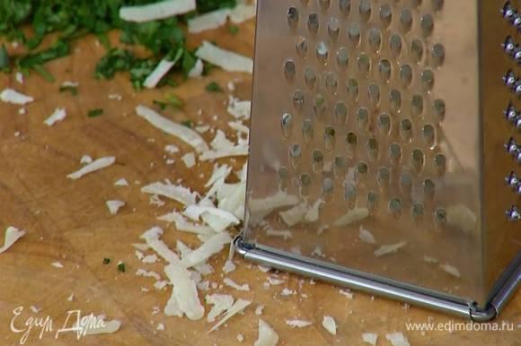 Сыр натереть на крупной терке — должны получиться 3–4 ст. ложки.